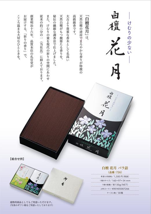 孔官堂 - 商品紹介 御香ゆり花月...